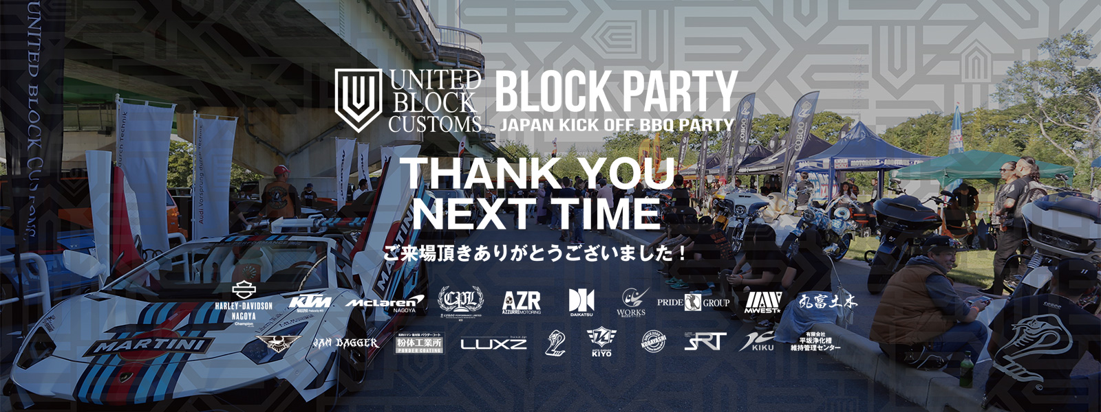UBC BLOCK PARTY