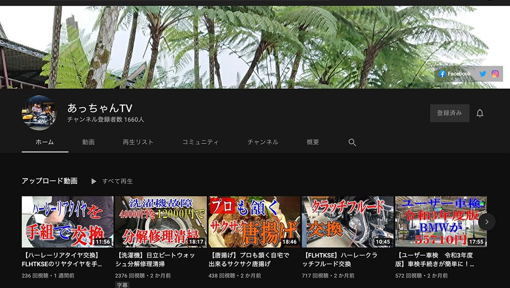 あっちゃんTV (Youtuber & BIKER